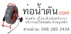 บริการแก้ไขท่อน้ำตัน ด้วยงูเหล็ก | www.ท่อน้ําตัน.com
